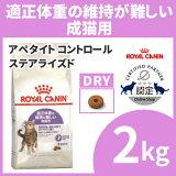 ロイヤルカナンキャットステアライズドアペタイト2kg[AA]【D】