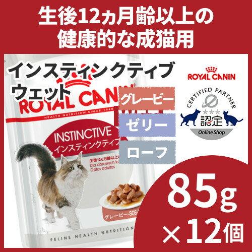 【最大350円クーポン有】ロイヤルカナン 猫 FHN ウェット インスティンクティブ グレービー ゼリー ローフ 85g×12個セット 生後12ヶ月齢以上の健康的な成猫用 アダルト キャットフード パウチ プレミアム ROYAL CANIN[9003579308936]【D】