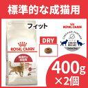 ロイヤルカナン 猫 FHN フィット 400g ×2個セット ≪正規品≫ 標準的な猫用 生後12ヵ月齢以上 健康維持 猫用 キャッ…
