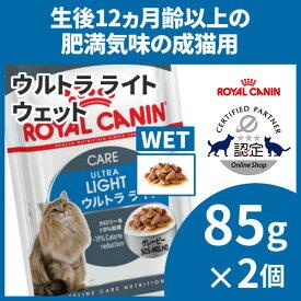 ロイヤルカナン 猫 FHN ウェット ウルトラライト 85g×2個セット 肥満傾向の猫用 理想的なカロリーケア 体重管理が難しい猫用 キャットフード ウェットフード パウチ ROYAL CANIN FHN-WET [9003579308769]【D】【rccf46】
