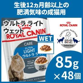 ロイヤルカナン 猫 FHN ウェット ウルトラライト 85g×48個セット 肥満傾向の猫用 理想的なカロリーケア 体重管理が難しい猫用 キャットフード パウチ プレミアム ROYAL CANIN FHN-WET [9003579308769]【D】【rccf46】
