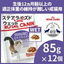 ロイヤルカナン 猫 FHN ウェット ステアライズド 85g×12個セット 適正体重の維持が難しい成猫用 アダルト 猫用フード…