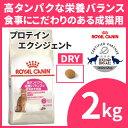 ロイヤルカナン 猫 FHN プロテイン エクシジェント 2kg ≪正規品≫ 食事にこだわりがある猫用 生後12ヵ月齢から7歳ま…