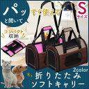 【最大350円OFFクーポン有】折りたたみソフトキャリー Sサイズ POTC-410A (耐荷重:約5kg) 小型犬 猫 ペットキャリー …