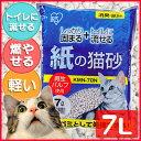 猫砂 紙の猫砂 7L 7リットル お試し 1袋 1個 紙製 ねこ砂 ネコ砂 消臭 軽い 粉立ちが少ない 固まる 燃やせる トイレに流せる 猫トイレ トイレ砂 トイレ用品 消耗品 猫のトイレ アイリスオ
