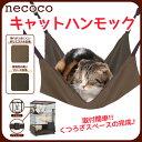 necoco キャットハンモック 猫用 ペット 株式会社ヤマヒサ ペティオ キャットランド [TP]【D】