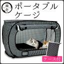 【最大350円OFFクーポン有】猫壱 ポータブルケージ ブラック 猫 ケージ 1段 折り畳み コンパクト 持ち運び おでかけ …