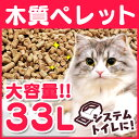 【最安値に挑戦!】 猫砂 木質ペレット 33L (20kg) ≪代金引換不可・同時注文不可≫ 送料無料 33リットル システムト…