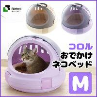 猫ベッドキャットネコMリッチェル
