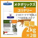 【最大500円OFFクーポン配布中!】ヒルズ メタボリックス ユリナリー 猫 2kg×2個セット 食事療法食 プリスクリプション ダイエット 猫 フード 特別療法食 プリスクリプション・ダイエット 体