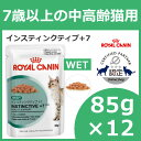 ロイヤルカナン 猫 FHN ウェット インスティンクティブ +7 85g×12個セット 7歳からの高齢猫用 キャットフード ウェットフード パウチ プレミアム ROYAL CANIN FHN-WET[
