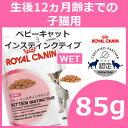 ロイヤルカナン 猫 FHN ウェット キトン インスティンクティブ ウェット 85g 生後12ヶ月齢までの子猫用 キャットフード ウェットフード パウチ プレミアム ROYAL CANIN FHN-W