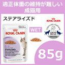 ロイヤルカナン 猫 FHN ウェット ステアライズド 85g ≪正規品≫ 適正体重の維持が難しい成猫用 アダルト 猫用フード キャットフード ウェットフード パウチ プレミアム ROYAL CANIN