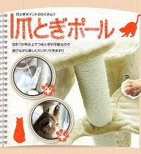 キャットタワー据え置きロータイプQQ80083ベージュ[猫タワーねこタワーキャットランド爪とぎおしゃれ置き型]【D】