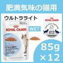 ロイヤルカナン 猫 FHN ウェット ウルトラライト 85g×12個セット ≪正規品≫ 肥満傾向の猫用 体重管理が難しい猫用 キャットフード ウェット パウチ プレミアム ROYAL CANIN キャ