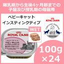 【最大1,000円クーポン配布中!】ロイヤルカナン 猫 FHN ウェット ベビーキャット 100g×24個セット ウェットトレイ …