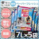《当店イチオシ★!!》猫砂 脱臭ペーパーフレッシュ 7L×5袋セット 送料無料 DPF-70 7リットル 5個 まとめ買い 紙製 炭…