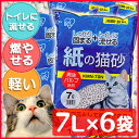 【当店人気NO,1】猫砂 紙 紙の猫砂 7L×6袋セット KMN-70N猫砂 流せる 紙 送料無料 トイレ 消臭 猫トイレ 砂 猫砂 ネ…