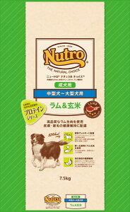 【150円offクーポン対象】ニュートロ ナチュラルチョイス 中型犬〜大型犬用 成犬用 ラム&玄米 7.5kg 送料無料 成犬(生後8ヶ月以上) nutro 犬 フード ドライ ドッグフード ペットフード プロテイ