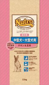 《最安値に挑戦》ニュートロ ナチュラルチョイス 中型犬〜大型犬用 成犬用 チキン&玄米 15kg 送料無料 成犬(生後8ヶ月以上) nutro 犬 フード ドライ ドッグフード ペットフード 総合栄養食 大容量 楽天 [79105100755]