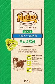 《最安値に挑戦》ニュートロ ナチュラルチョイス 中型犬〜大型犬用 成犬用 ラム&玄米 13.5kg [正規品]送料無料 成犬(生後8ヶ月以上) nutro 犬 フード ドライ ドッグフード プロテインシリーズ 総合栄養食 大容量[79105113502]
