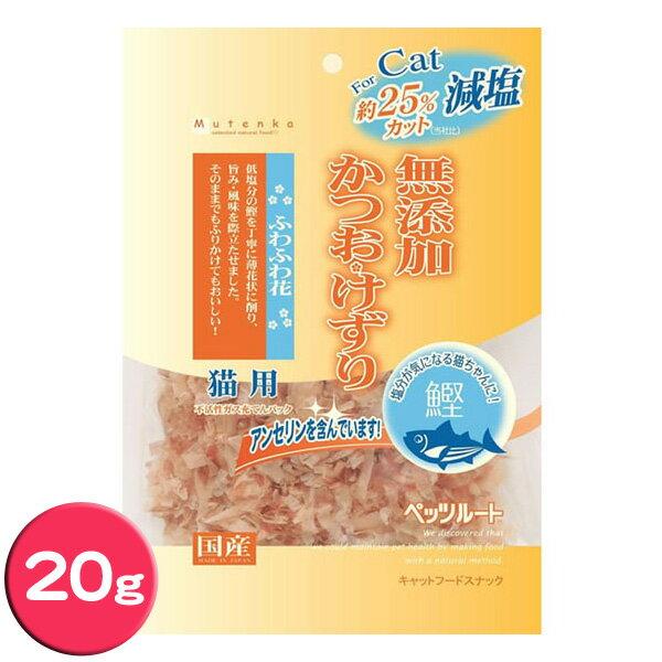 【最大350円OFFクーポン有】ペッツルート 猫用 減塩かつおけずり うすうす花20g[AA] キャットランド【D】