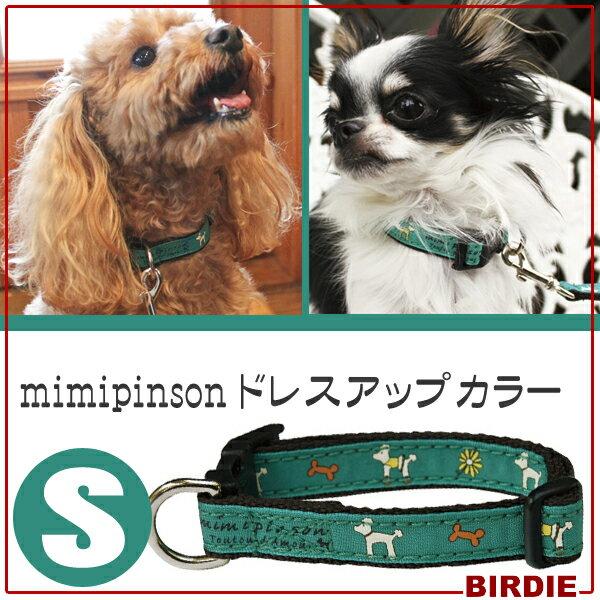 BIRDIE 6013 mimipinson ミミパイソン ドレスアップカラー S グリーン [犬 猫 ペット 犬 ネコ 散歩 首輪 おでかけ カラー キャットカラー] キャットランド【TC】【B】