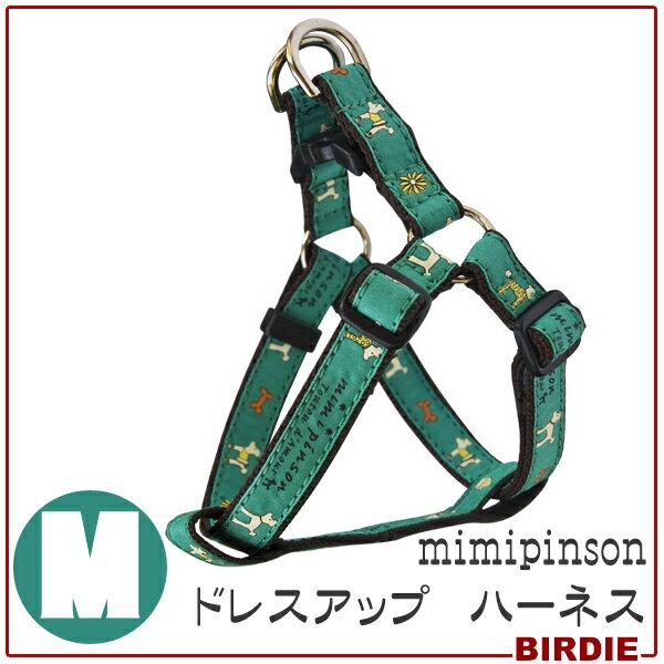 BIRDIE 6055 mimipinson ミミパイソン ドレスアップハーネス M グリーン [ペット 犬 イヌ 猫 ネコ 首輪 カラー 散歩 おでかけ ハーネス] キャットランド【TC】【B】