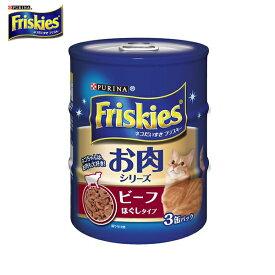 フリスキー缶 ビーフ ほぐしタイプ 3缶パック 155g[LP] キャットランド【TC】