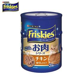 フリスキー缶 チキン ほぐしタイプ 3缶パック 155g[LP] キャットランド【TC】