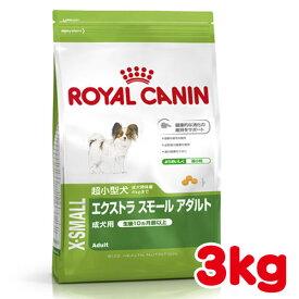 ロイヤルカナン 犬 SNH エクストラスモール アダルト 3kg ≪正規品≫ 超小型犬 (4kg以下) 生後10ヵ月齢以上 成犬用 犬 フード ドライ プレミアムフード ドッグフード ROYAL CANIN [3182550793735]【D】 あす楽