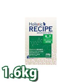 【完売】ホリスティックレセピー 成猫用(アダルト) 1.6kg [猫 キャットフード holistic recipe ドライフード] petsmtb [AA] キャットランド【D】