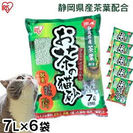 猫砂 おから お茶 お茶の猫砂 7L×6袋セット OCN-70N 静岡県産茶葉配合 国産 ねこ砂 ネコ砂 トイレに流せる 燃えるゴミ おから 香り 抗菌 消臭 7L×6個 まとめ買い 猫トイレ