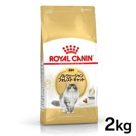 ロイヤルカナン 猫 FBN ノルウェージャンフォレストキャット 成猫用 2kg 正規品 キャットフード プレミアムフード ドライ アダルト 成猫用 royal canin 【D】【rccf35】