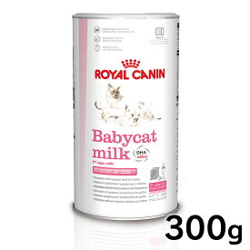 ロイヤルカナン 猫 FHN ベビーキャットミルク 300g ≪正規品≫ 生後すぐ〜2ヵ月齢までの子猫用ミルク ROYAL CANIN 子猫用 仔猫用 ベイビーキャット ネコ キャットランド [3182550710862]【D】[AA]【rccf01】
