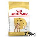 《最安値に挑戦》ロイヤルカナン 犬 BHN プードル 成犬用 7.5kg ≪正規品≫ 送料無料 生後10ヵ月齢以上 アダルト 犬 …
