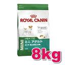 ロイヤルカナン 犬 SHN ミニ アダルト 8kg ≪正規品≫ 送料無料 小型犬 (10kg以下) 生後10ヵ月齢以上 アダルト 成犬用 犬 フード ドッグフード ドライ プレミアムフード ROYAL