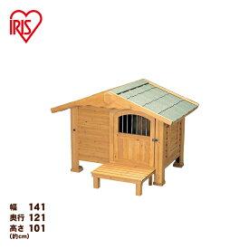 犬 犬舎 ペット ロッジ犬舎 RK-1100 ブラウン (体高約70cmまで) 送料無料 大型犬 犬小屋 ハウス 犬舎 ドア付き 屋外 室外 野外 木製 ペット用品 アイリスオーヤマ キャットランド 楽天