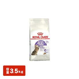 ロイヤルカナン 猫 FHN アペタイト コントロール ステアライズド 7+ 3.5kg ≪正規品≫ (旧 ステアライズド アペタイト コントロール7+) キャットフード プレミアム ドライ ROYAL CANIN [3182550805322][AA]【D】