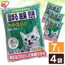 ☆最安値に挑戦☆猫砂 消臭 ウッディフレッシュ 7L×4袋セット WF-70 送料無料 固まる 消臭 燃やせる 抗菌粒 木 木の…