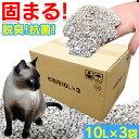 【エントリーでポイント2倍!】猫砂 ベントナイト 当店オリジナル がっちり固まる猫砂 10L×3袋セット 送料無料 箱売…