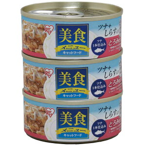3缶パック 美食メニュー ツナ一本仕込み ささみ入りしらす入りかつおぶし入り とろみ仕立て 70g×3 全年齢 オールステージ用 [猫缶 ねこ缶 ウェットフード ねこ ネコ アイリスオーヤマ] キャ