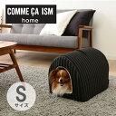 【あす楽】猫 ベッド ドーム コムサイズム ドーム型ハウス COM-DHS Sサイズ ペットベッド 秋冬ベッド 犬猫兼用 猫 小型犬 ペット用 ペット用品 寒さ対策 あったか もこもこ おしゃれ 可愛