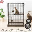 ペットケージ 2段 PEC-902 猫 ケージ キャットケージ 2段 猫 ゲージ キャットゲージ ブラウン ホワイト 送料無料 猫用…