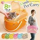 【あす楽】メッシュペットキャリー MPC-450 猫 キャリー キャットキャリー キャリーバッグ ペットキャリーバッグ 通院…