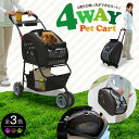 【あす楽】4WAYペットカート FPC-920 グリーン ピンク ブラウン 送料無料 猫 犬 カート 散歩 おでかけ 通院 キャリン…