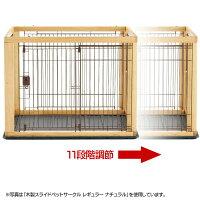 【送料無料】リッチェル木製スライドペットサークルワイドダークブラウン・ナチュラル[JA]【D】