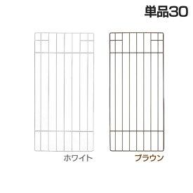 リッチェル カスタムペットサークル 単品30 ブラウンホワイト[EC] キャットランド【D】