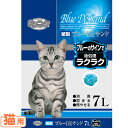 コーチョー ワンニャンブルーDEサンド7L[TP] 猫砂 ネコ砂 ねこ砂 キャットランド【D】