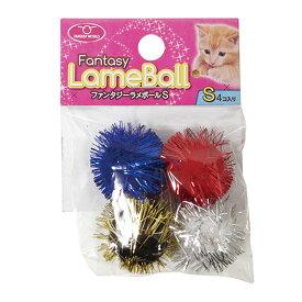 ペット 猫 ラメボール S おもちゃ ファンタジーワールド LAME4S4個入り[TP] キャットランド【TC】